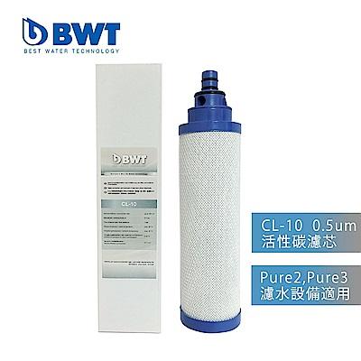 BWT德國倍世 PURE專用濾芯CL-10(0.5um除鉛活性碳濾芯-第二道)