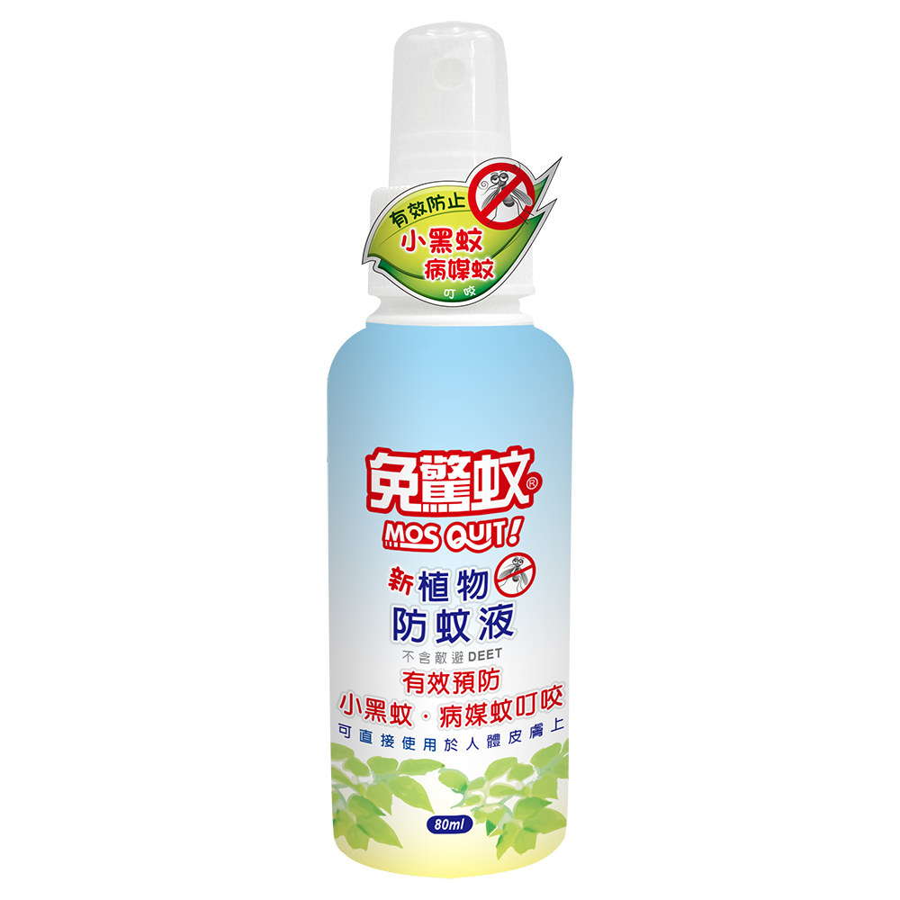 免驚蚊 MOSQUIT新植物防蚊液 80ml