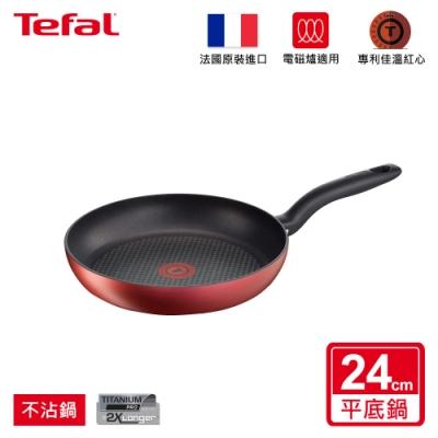 Tefal法國特福 饗宴系列24CM不沾平底鍋(電磁爐適用)(快)