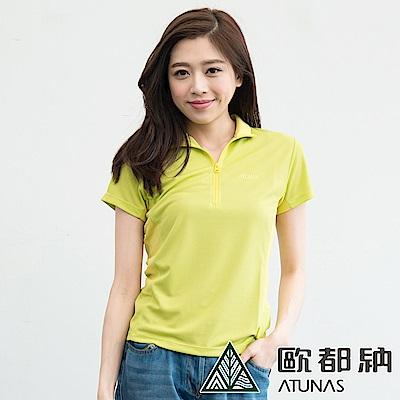 【ATUNAS 歐都納】女款Polartec吸排短袖POLO衫A-P1404W檸檬芥黃