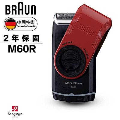 德國百靈BRAUN-經典輕便電鬍刀M60