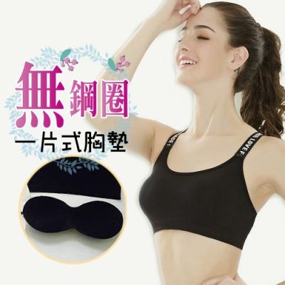 【JS嚴選】時尚美背字母肩帶運動內衣(超值4件)