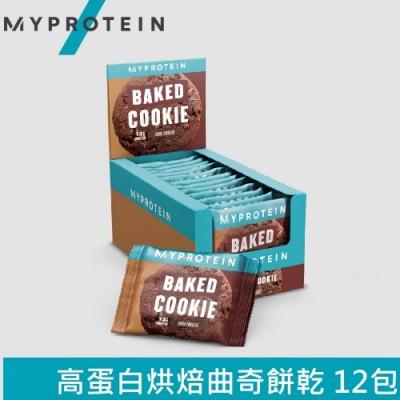 【英國 MYPROTEIN】Baked Cookie 高蛋白烘焙餅乾 (巧克力/12包/盒)