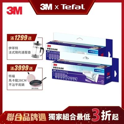 [時時樂限定]3M 專業級捲筒式靜電空氣濾網 2入超值組 適用冷氣/清淨機/除濕機 N95口罩相似原理