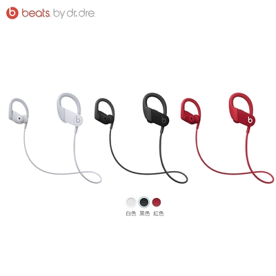 Beats Powerbeats 高機能無線耳機