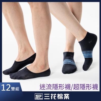 襪.襪子Sun Flower三花 迷流隱形襪/超低隱形襪(12雙組)