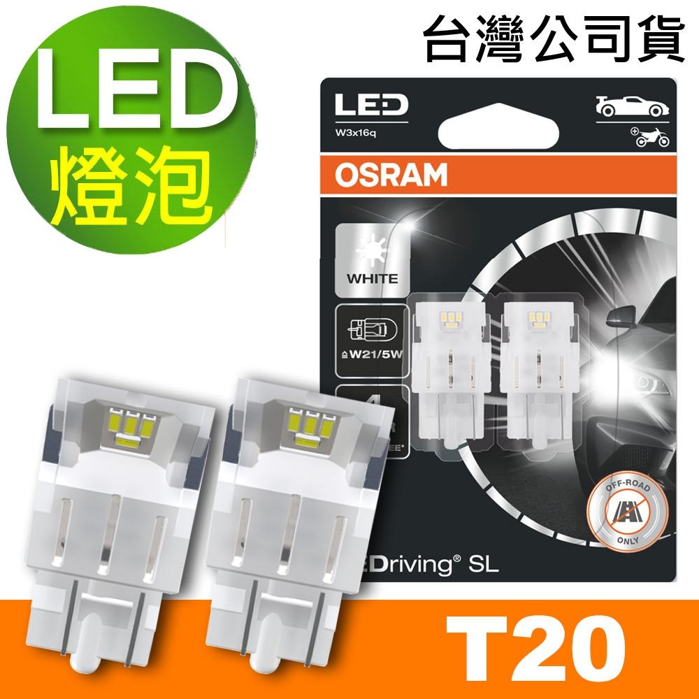 OSRAM 汽車LED燈 T20 雙蕊白光/6000K 12V 1.7W 公司貨(2入)(買就送 OSRAM 不銹鋼經典杯)