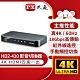 PX大通 HD2-410 HDMI 4進1出切換器 4K紅外線遙控 product thumbnail 1