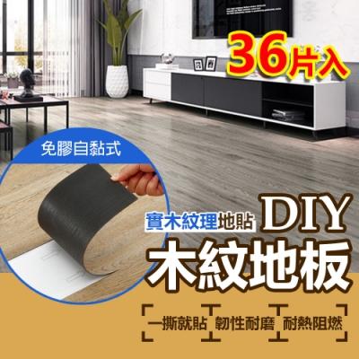 免膠自黏PVC防水地貼 木紋耐熱抗燃DIY地板貼(36入)