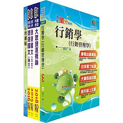 107年臺中捷運招考(事業專員)套書(贈適性評量、題庫網帳號、雲端課程)
