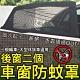 升級版高彈力 通用款車窗遮陽防蚊罩(後窗2個)轎車/休旅車適用 product thumbnail 1