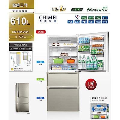 奇美 610L 1級變頻3門電冰箱