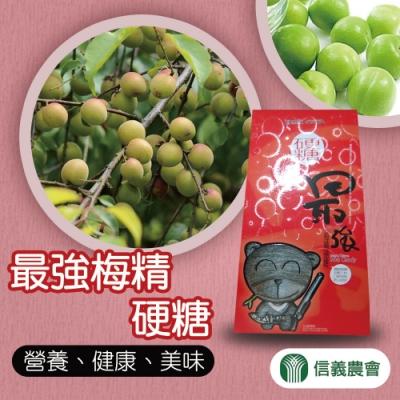 信義農會 最強梅精硬糖 (200g/盒)