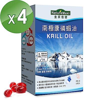 NatureMaxi金家倍健 頂級南極康磷蝦油膠囊(30粒/盒x4盒)