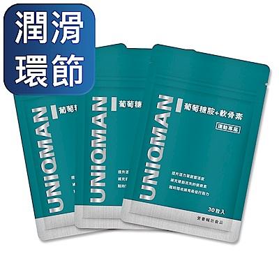 UNIQMAN 葡萄糖胺+軟骨素(3袋組)(30顆/袋)