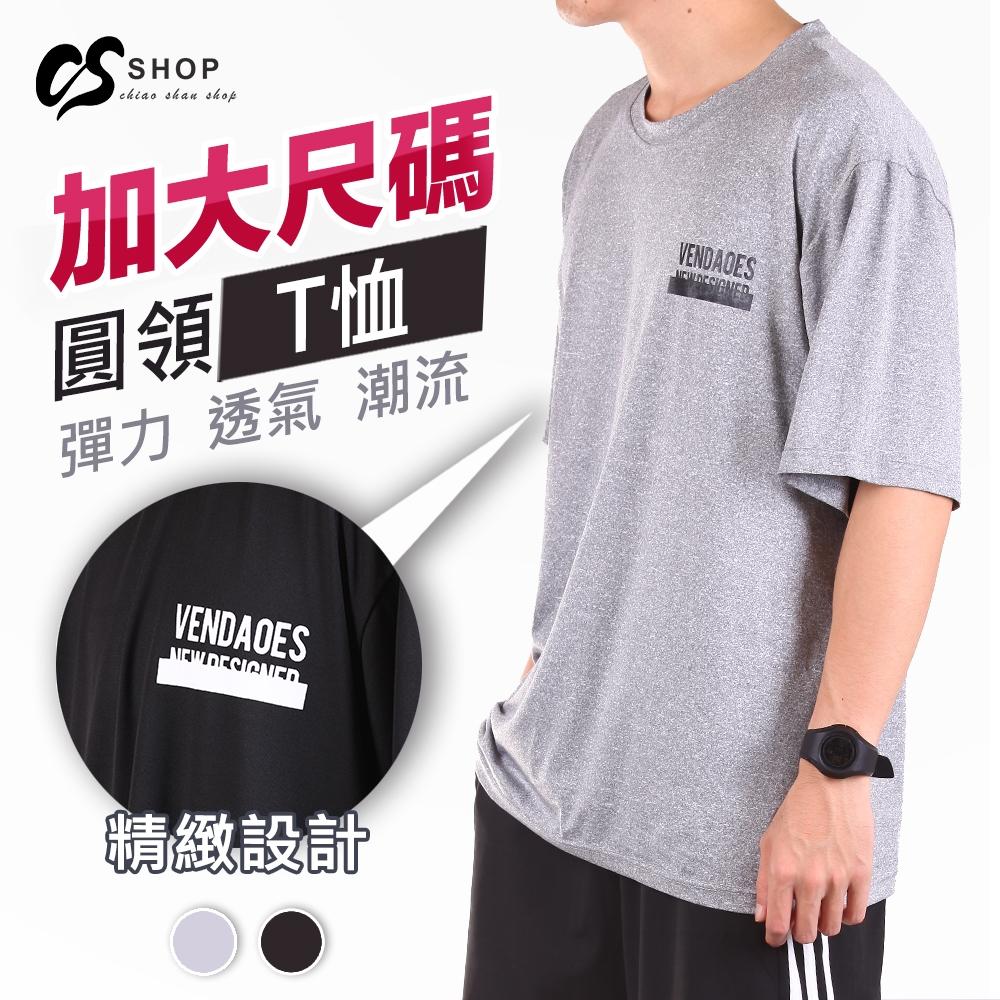CS衣舖 加大尺碼冰絲涼感彈力短袖上衣T恤 (黑色)