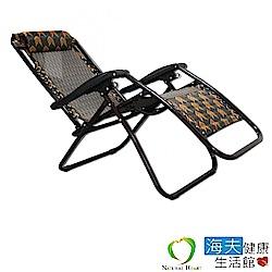 海夫健康生活館 無重力豪華折疊躺椅 (CH501)