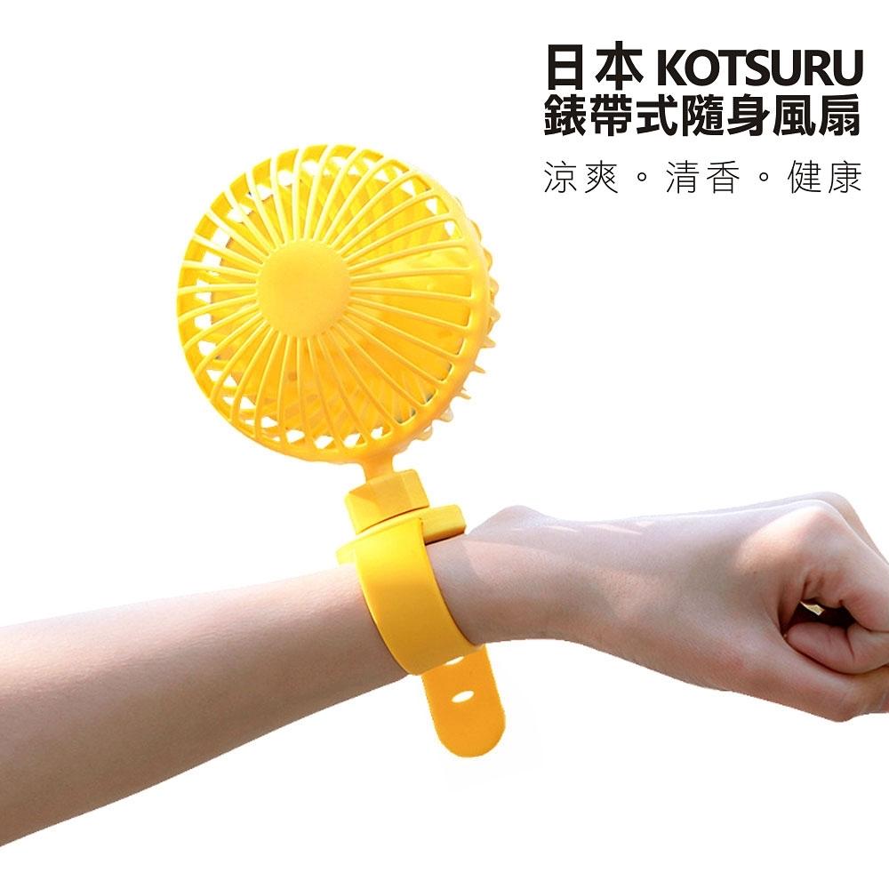 日本KOTSURU 錶帶式嬰兒車充電式低噪音大風力USB充電電風扇 可滴花露水驅蚊