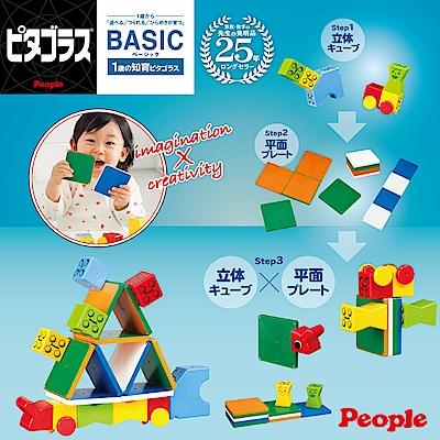 日本People-益智磁性積木BASIC系列 - 1歲的積木組合(STEAM教育玩具)