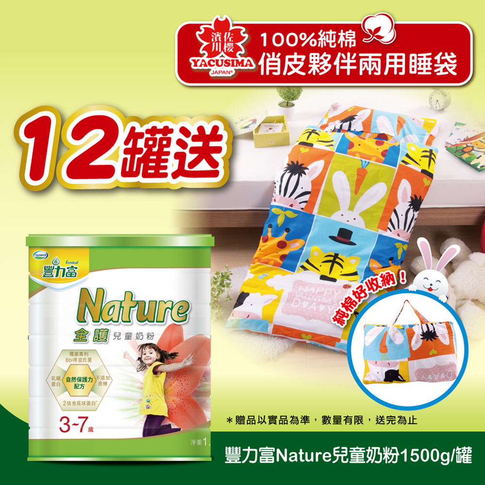 豐力富 Nature 3-7歲兒童奶粉 (1500g x 12罐)