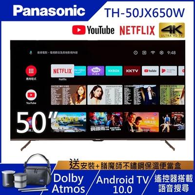 Panasonic國際 50吋 4K UHD Android 10.0連網液晶顯示器+視訊盒 TH-50JX650W