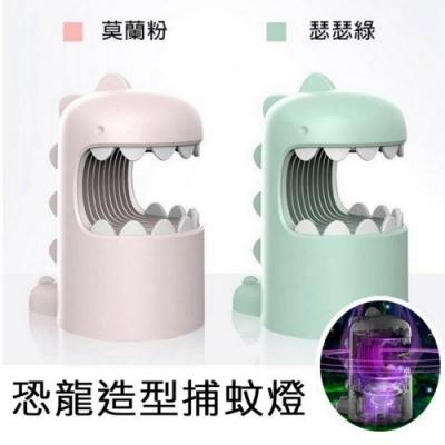 恐龍造型滅蚊燈(家用嬰兒殺菌捕蚊燈)