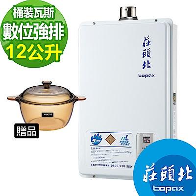莊頭北TH-7126FE屋內屋外型12公升數位強制排氣瓦斯熱水器