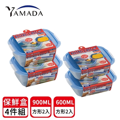 日本YAMADA 日本製可微波加熱方形調理保鮮盒4入組(900ML+600ML)