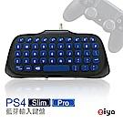 [ZIYA] PS4 Slim / Pro 遊戲手把第三代輸入鍵盤 神之手款 黑色