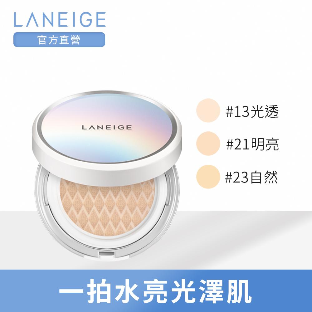 LANEIGE蘭芝 水聚光淨白氣墊粉霜SPF50+ PA+++(暖色調)
