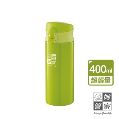 妙管家 超輕量真空彈蓋保溫杯400ml(青綠) HKVL-T400G