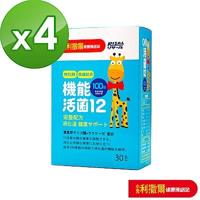 雙12加贈7入x4盒【小兒利撒爾】 機能活菌12 - 2018全新配方(30包/盒*4盒)