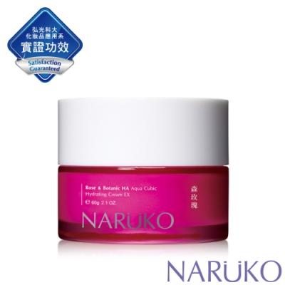 NARUKO牛爾【任2件出貨】森玫瑰水立方保濕水凝霜EX