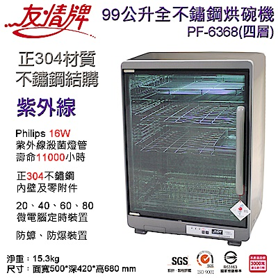 友情牌99公升全不鏽鋼烘碗機 PF-6368