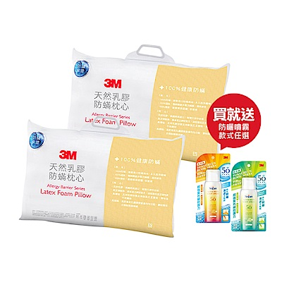 3M 天然乳膠防蹣枕心(2入組)