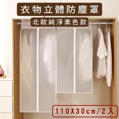 【挪威森林】衣物立體防塵罩/衣物防塵罩-短窄版110x30cm(2入)型號631