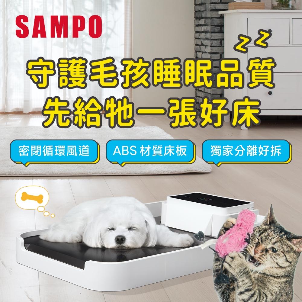 SAMPO聲寶 多用變頻微型冷氣/寵物空調-基本款+寵物床 AH-PC02D/SC-AH(P)
