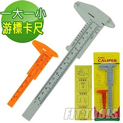良匠工具 一大一小塑膠游標卡尺
