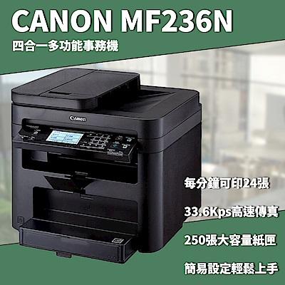 巧掌櫃 CANON 佳能 236N 複合機 列印 複印 傳真 掃描 A4 贈2支碳粉
