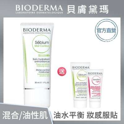 官方直營【貝膚黛瑪】BIODERMA平衡控油保濕水凝乳30ML 獨家3件組