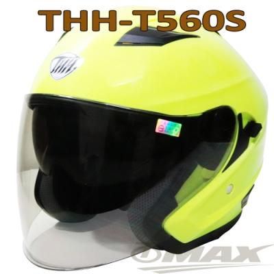 THH-T560S雙層遮陽鏡片3/4罩安全帽-螢光黃-快