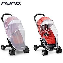 荷蘭nuna-Pepp專屬雨蓬