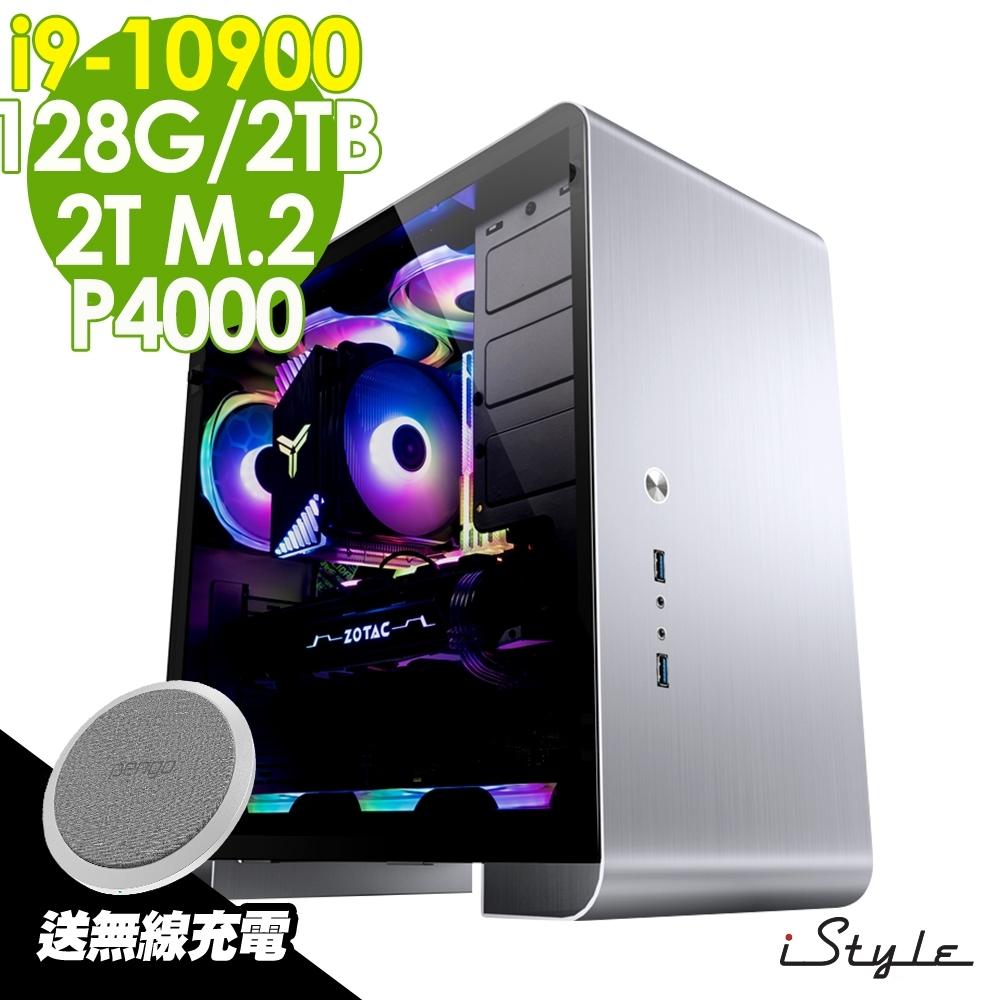 iStyle 旗艦3D繪圖工作站 i9-10900/128G/M.2 2T+2TB/P4000 8G/WiFi6+藍牙/W10/五年保固