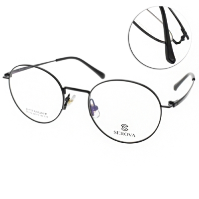 SEROVA眼鏡 β鈦 簡約文青款/黑 #SC173 C16