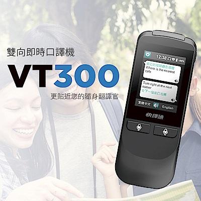 快譯通 雙向即時語言翻譯機/口譯機VT300(黑)