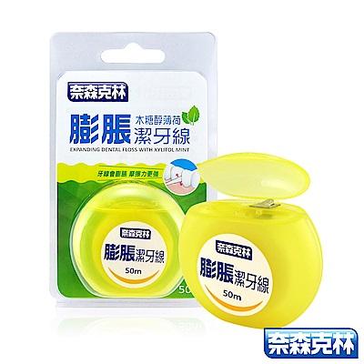 奈森克林 科技膨脹潔牙線-木糖醇薄荷(50m)