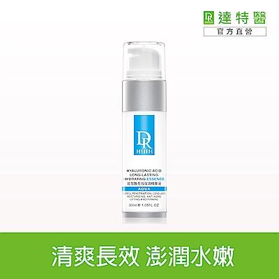 Dr.Hsieh 玻尿酸長效保濕精華液30ml 雅虎獨享組(送保濕抗痘3件組)