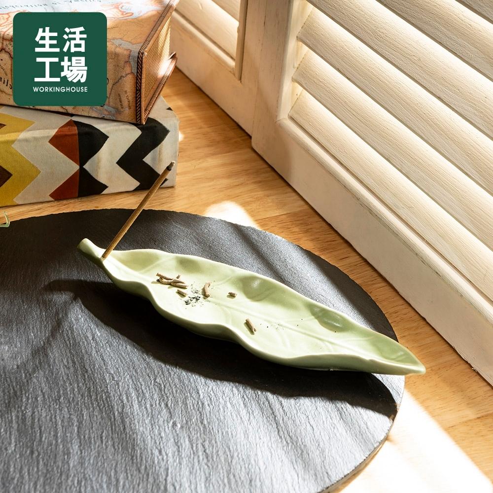 【週年慶↗全館8折起-生活工場】葉意輕拂線香皿-綠