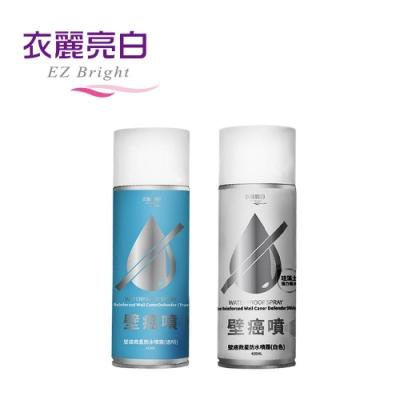 【衣麗亮白】壁癌救星防水噴霧 壁癌噴 透明/白色 (兩款可選)