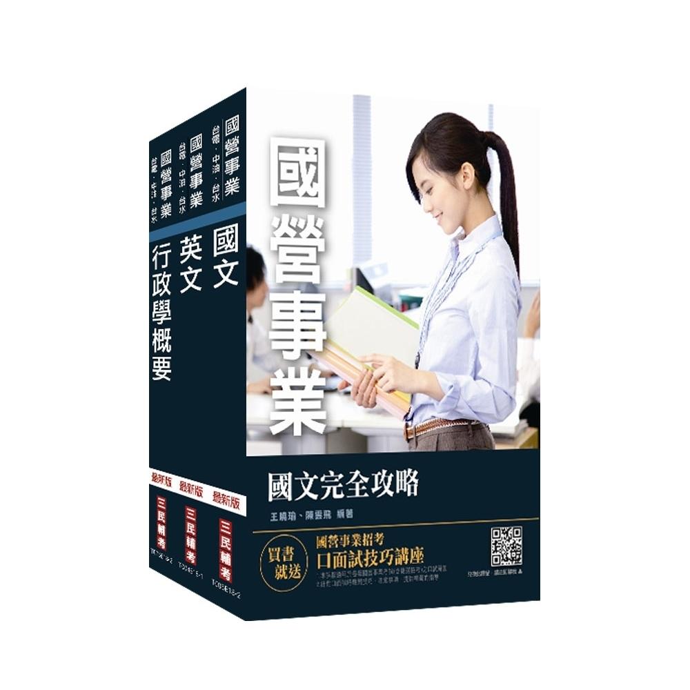 2019台灣電力公司(台電)新進身心障礙人員甄試[業務佐理人員]套書(S128E18-1)